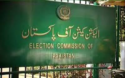 سینٹ کی خالی نشستوںپر کاغذات نامزدگی کی جانچ پڑتال کا آج آخری روز،الیکشن کمشنر پنجاب