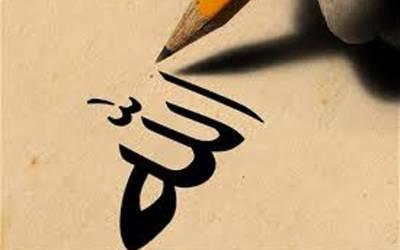 دوبڑے اولیا اللہ کی رازدارنہ وہ آٹھ باتیں جو ہر مسلمان کی زندگی میں انقلاب لاسکتی ہیں