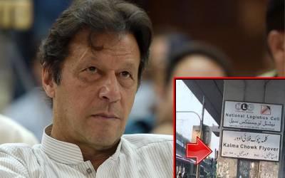 وزیراعظم عمران خان نے کہا 100 دن میں کوئی پل بھی نہیں بنتا ، لیکن پاکستان میں ایک ایسا پل موجود ہے جسے 100 دن میں بنایا گیا