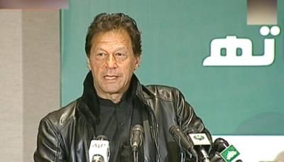وزیراعظم عمران خان نے صحت انصاف کارڈ کا اجرا کردیا