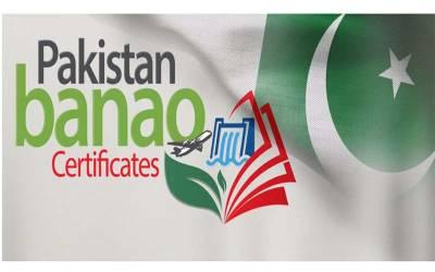 حکومت کی جانب سے اوورسیز پاکستانیوں کیلئے پاکستان بناﺅ سرٹیفکیٹس ، دو ہفتے میں کتنی رقم جمع ہو گئی ؟ جانئے