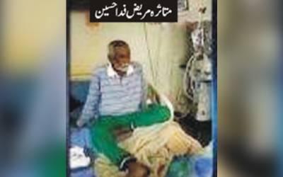 ہسپتال کا بل ادا نہ کرنے پر مریض یرغمال