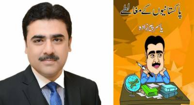 معروف کالم نگار یاسر پیرزادہ کی نئی کتاب