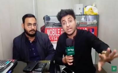 موبائل چوری کی روک تھام کے لیے پنجاب پولیس نے ایپلی کیشن متعارف کروادی ،آپ بھی اس کے بارے میں جاننے کے لیے ویڈیو دیکھیں