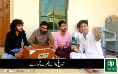 بجٹ، مہنگائی اور تبدیلی سرکار پر لاہور کے لڑکوں کی زبردست مزاحیہ قوالی۔۔۔