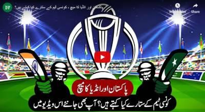 پاکستان اور انڈیا کا میچ ، کونسی ٹیم کے ستارے کیا کہتے ہیں؟ آپ بھی جانئے معروف آسٹرالوجرمصور علی زنجانی سے
