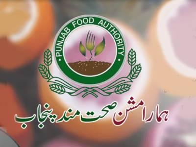 پنجاب فوڈاتھارٹی سروس ریگولیشن میں ترامیم،مالی سال 2019ـ20کے بجٹ کی منظوری