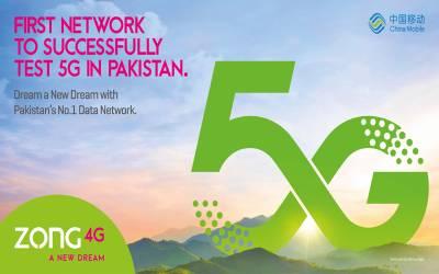 اب تک کی سب بڑی خوشخبری، 5 جی ٹیکنالوجی آگئی، پاکستان ساﺅتھ ایسٹ ایشا کا پہلا ملک بن گیا