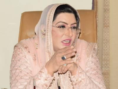 بلاول کے والد اور پھوپھو قانون کی گرفت میں ہیں، نئے پاکستان میں قانون سے کوئی بالاتر نہیں:فردوس عاشق اعوان