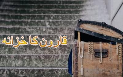 دنیا کے امیر ترین آدمی قارون کو حضرت موسیٰ علیہ السلام نے اس کی کس عادت کی وجہ سے بددعا دی اور اس کا کیا حشر ہوا؟
