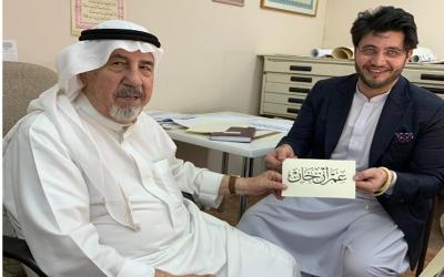 جاوید آفریدی کا مدینہ منورہ میں قرآن پرنٹنگ پریس کا دورہ، معمر کیلی گرافر نے عمران خان کا نام  Tuluth میں لکھ کر دیا