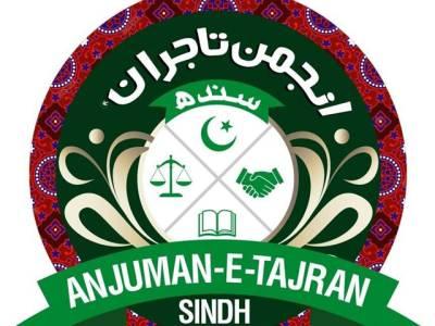 انجمن تاجران سندھ نے ٹیکسوں کے ظالمانہ طریقہ کار کے خلاف17اکتوبر کو علامتی بھوک ہڑتال کی حمایت کردی
