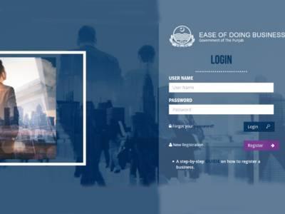 لاہور میں بزنس رجسٹریشن پورٹل کے ذریعے کاروبار کے اندراج میں 17فیصد اضافہ