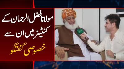 مولانا فضل الرحمان کے کنٹینر میں ان سے غیر سیاسی گفتگو
