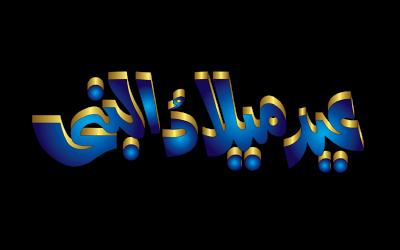 عید میلاد النبی ﷺ کی تعطیل کا نوٹیفکیشن جاری