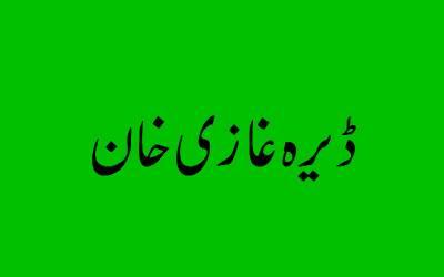 ڈیرہ غازی خان الگ ریجن بن گیا