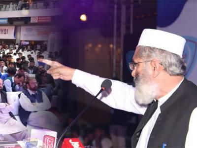 مزدور بدحال ، تاجرکنگال اور عوام نڈھال ہوچکے ،نااہل حکمرانوں کی موجودگی میں پاکستان کا مستقبل محفوظ نہیں:سراج الحق