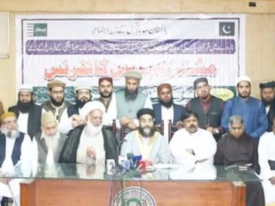 ناروے میں قرآن پاک کی بےحرمتی،پاکستان میں تمام مذاہب و مسالک کی قیادت یک زبان ہو گئی،عالمی برادری سے مطالبہ کر دیا