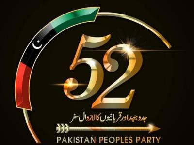 پاکستان پیپلز پارٹی کا 52واں یوم تاسیس آج منایا جائے گا