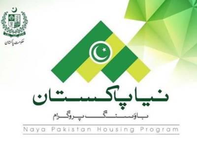 نیا پاکستان ہاؤسنگ منصوبہ ،نادرا کو اب تک کتنے لاکھ درخواستیں موصول ہوئیں؟تفصیلات آ گئیں