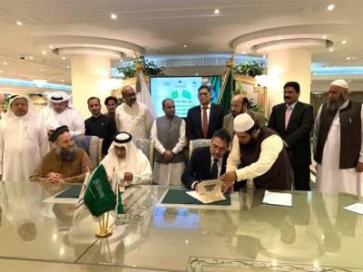 پاکستانی حجاج کو منیٰ، عرفات میں سہولیات کی فراہمی ، حکومت نے وہ قدم اٹھالیا جس کی اشد ضرورت تھی