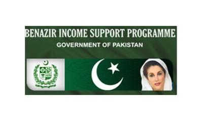 حکومت کا8 لاکھ 20 ہزار165 خواتین کو بینظیر انکم سپورٹ پروگرام سے نکالنے کافیصلہ