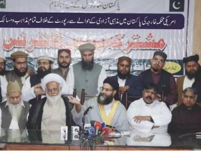 پاکستان کے تمام مذاہب و مسالک نے امریکی محکمہ خارجہ کو زور دار جھٹکا دے دیا
