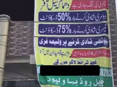 دوسری اور تیسری شادی کے خواہشمند افراد کے لیے پاکستانی ہال انتظامیہ نے شاندار آفرمتعارف کروا دی