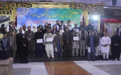 الشیخ ایجوکیشن ویلفیئر فاؤنڈیشن کے زیر اہتمام' آل کراچی نعت مقابلہ' فاتح کو عمرے کا ٹکٹ انعام میں دیا گیا