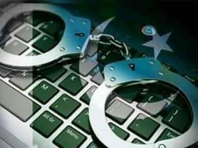 قومی سلامتی کے معاملے پرسائبر کرائم کے انسداد کے لیےسفارشات مرتب کرنے کا فیصلہ