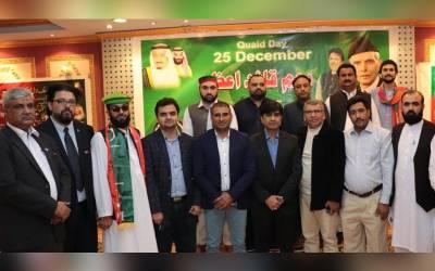 تحریک انصاف جدہ سٹی کے زیر اہتمام قائد اعظم محمد علی جناح کے یوم پیدائش کے حوالے سے پروقار تقریب کا انعقاد