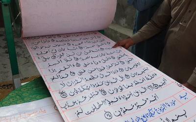 فیصل آباد کے شہری نے دنیا کا سب سے طویل قرآن پاک اپنے ہاتھ سے لکھ لیا، لمبائی ایک کلومیٹر سے بھی زیادہ۔۔۔