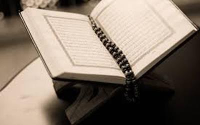 سعودی عرب کی طرف تحفے میں دیئے گئے قرآن پاک کے نسخے بھارتی سرکار نے اپنی تحویل میں لے لیے
