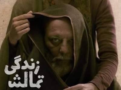 """اسلامی نظریاتی کونسل کا پینل کل فلم """"زندگی تماشہ"""" کا جائزہ لیگا"""