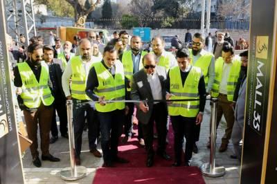 زمین ڈویلپمنٹس کے نئے منصوبے 'مال 35' کا سنگ بنیاد رکھ دیا گیا