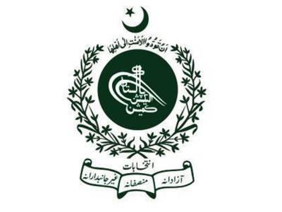 الیکشن کمیشن آف پاکستان نے ووٹرزکے نام اہم پیغام جاری کردیا