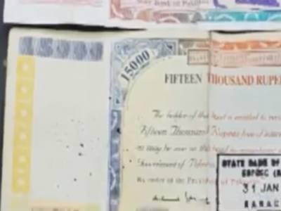 15سو روپے اور 100 روپے کے قومی انعامی بانڈز کی قر عہ اندازی کب ہو گی؟جانئے