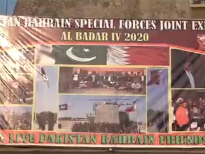پاکستان بحرین مشترکہ فوجی مشقیں البدر 4 اختتام پذیر،انسداددہشتگردی اورکلیئرنس آپریشن،بارودی سرنگیں ناکارہ بنانے کاعملی مظاہرہ