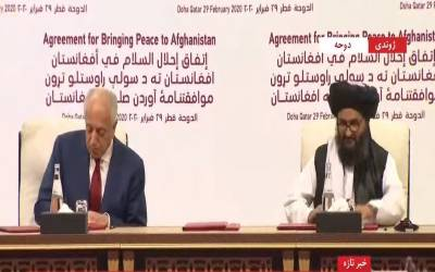 الحکم للہ، الملک للہ، انسانی تاریخ کی سب سے عظیم فوجی قوت کا بے سرو ساماں افغانیوں سے امن معاہدہ، تاریخی تقریب