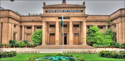 سٹیٹ بینک آف پاکستان آج بند رہے گا، اعلامیہ جاری