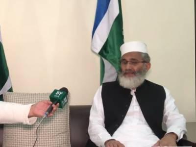 وزیراعظم کوئی ایسا گر بتائیں جسسے۔۔۔سراج الحق نے عمران خان کو سخت مشکل میں ڈال دیا