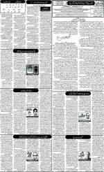 ادارتی صفحہ 1