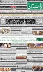 Latest Epaper Edition