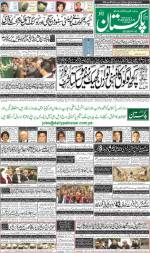Latest Epaper Edition