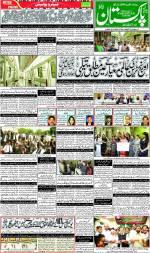 E thesis pakistan