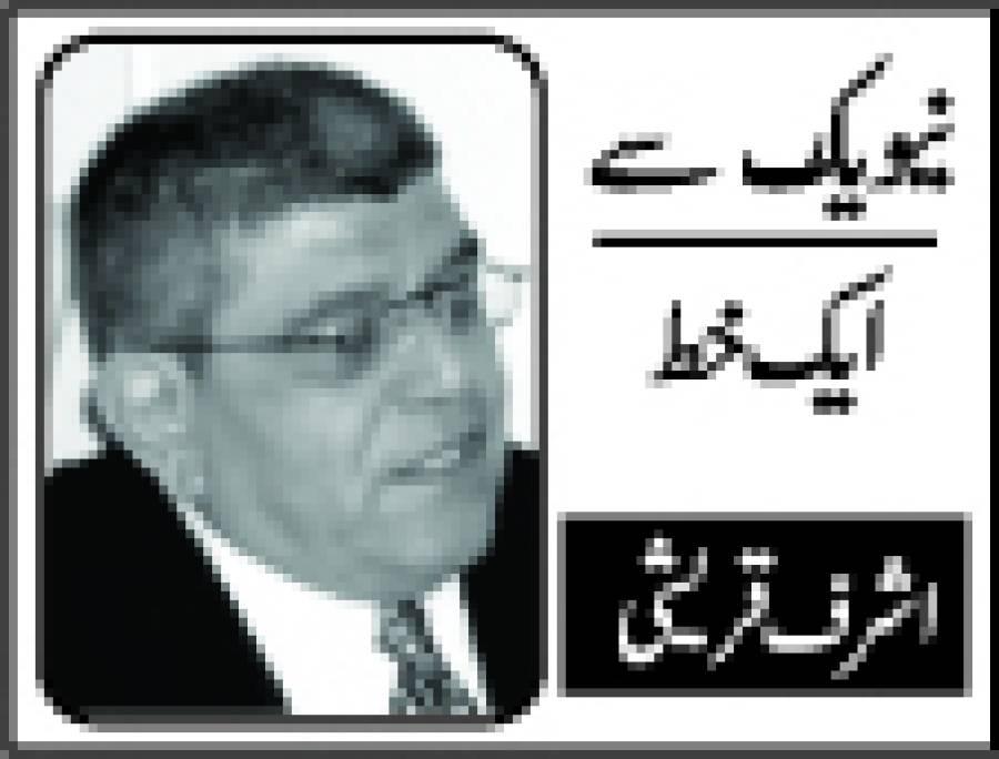 امر یکی صدارتی انتخابات کی پُرخار راہیں