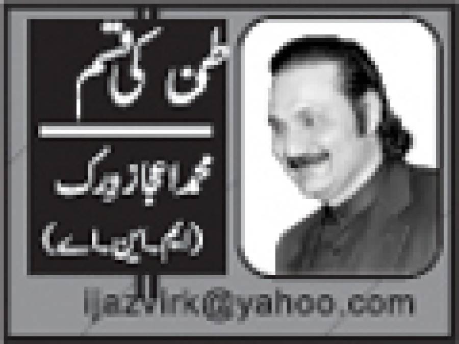 پاکستان پیپلز پارٹی کی آواز