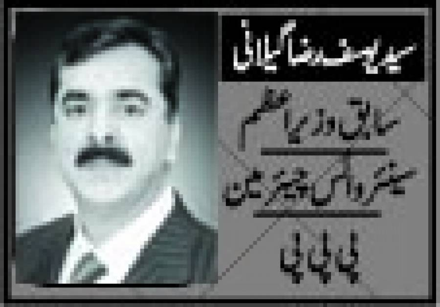 پاکستان پیپلزپارٹی اور خواتین کی فلاح و بہبود کے اقدامات