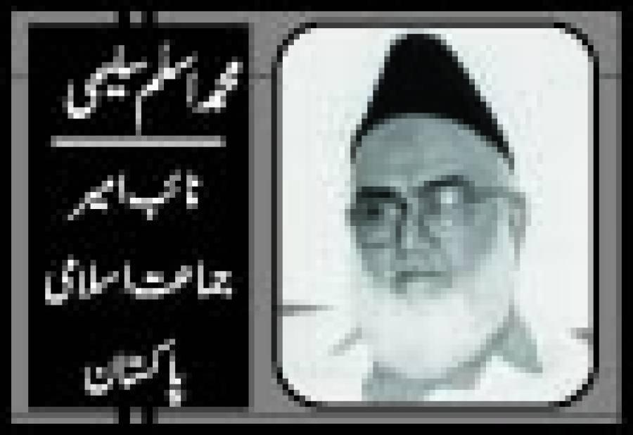 مجاہدِ ملت قاضی حسین احمد ؒ (1)