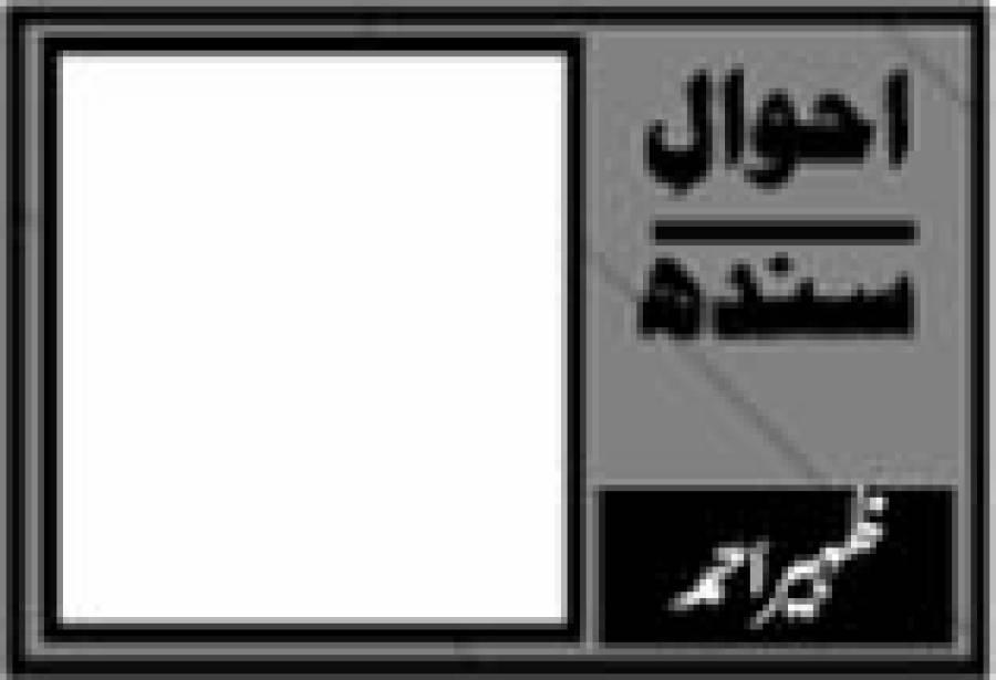 """سندھ کے """" سیاسی پرندے"""""""